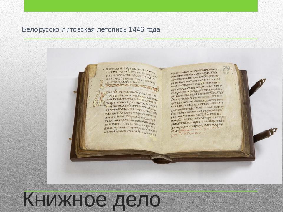 Книжное дело Белорусско-литовская летопись 1446 года