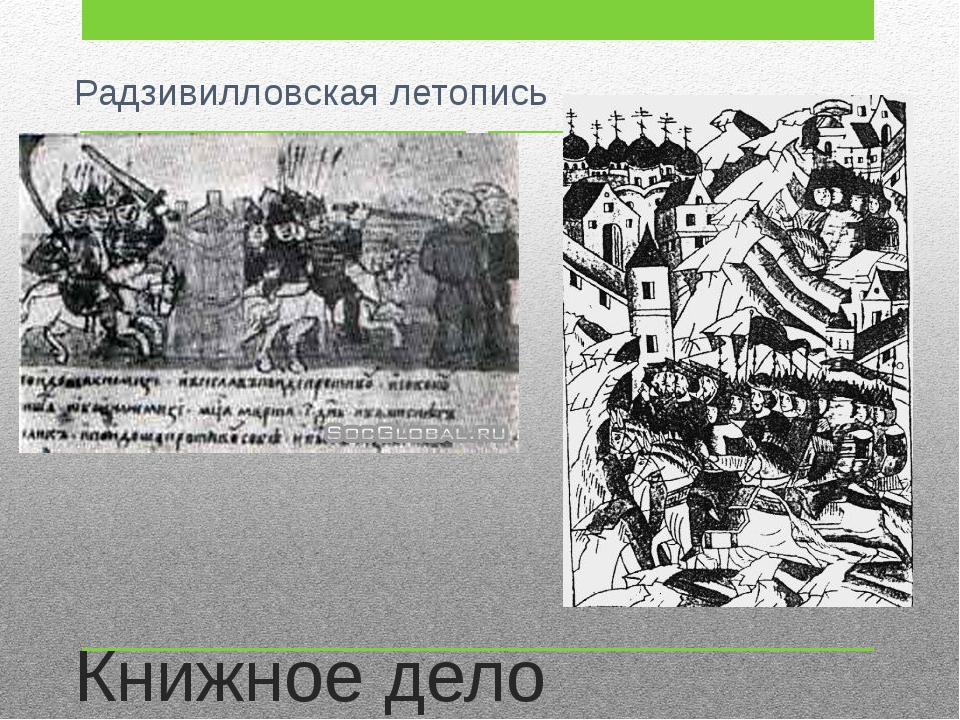 Книжное дело Радзивилловская летопись