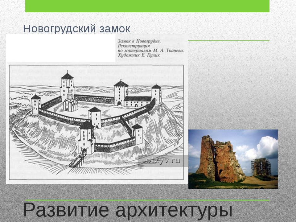 Развитие архитектуры Новогрудский замок