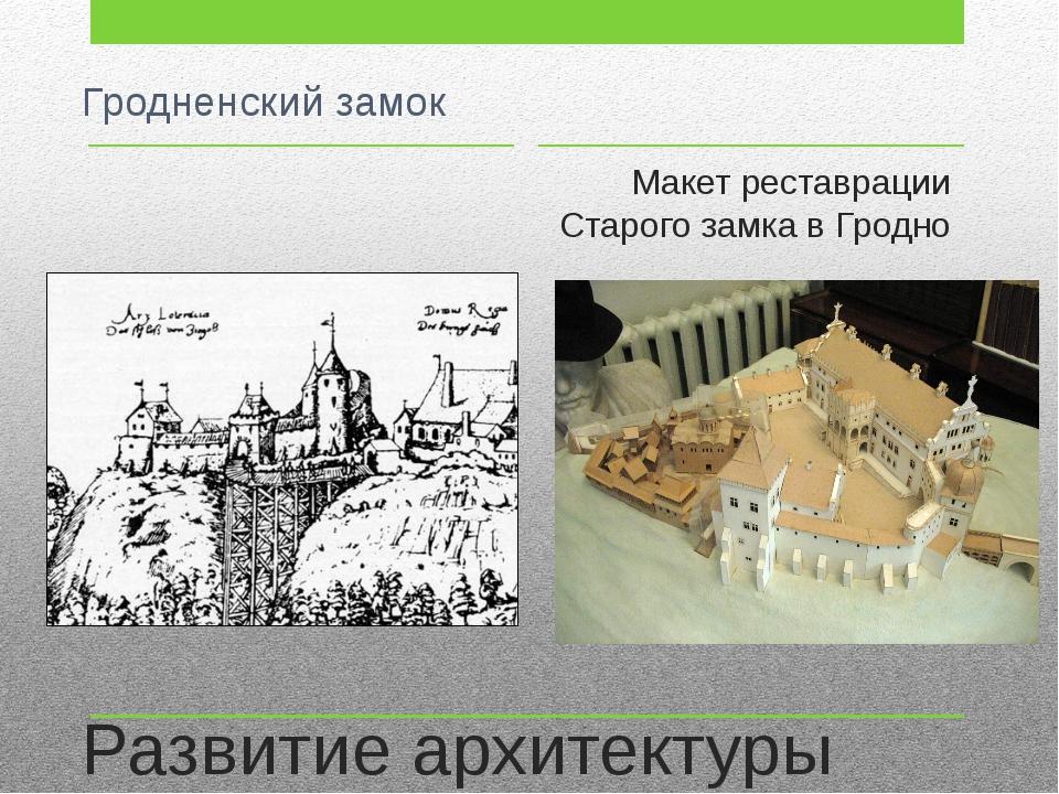 Развитие архитектуры Гродненский замок Макет реставрации Старого замка в Гродно