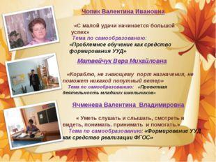 Матвейчук Вера Михайловна «Кораблю, не знающему порт назначения, не поможет