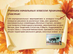 Ученики начальных классов принимали участие: Во внутришкольных мероприятиях: