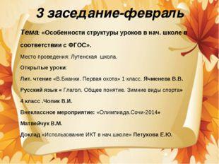 3 заседание-февраль Тема: «Особенности структуры уроков в нач. школе в соотве
