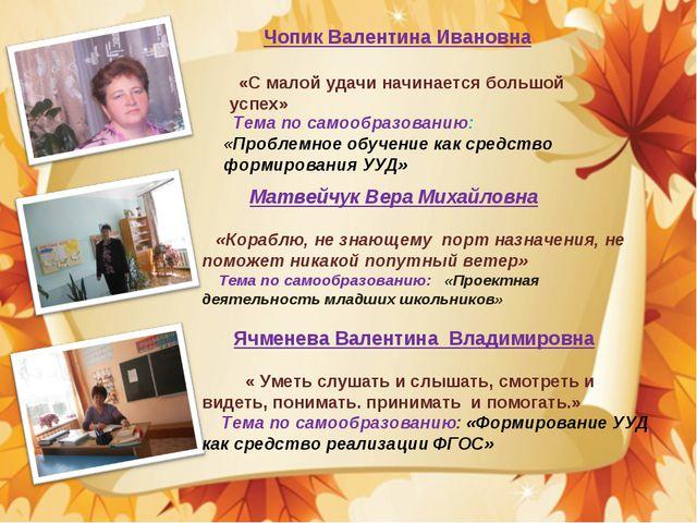 Матвейчук Вера Михайловна «Кораблю, не знающему порт назначения, не поможет...