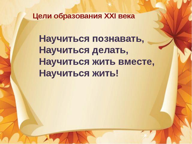 Научиться познавать, Научиться делать, Научиться жить вместе, Научиться жить!...