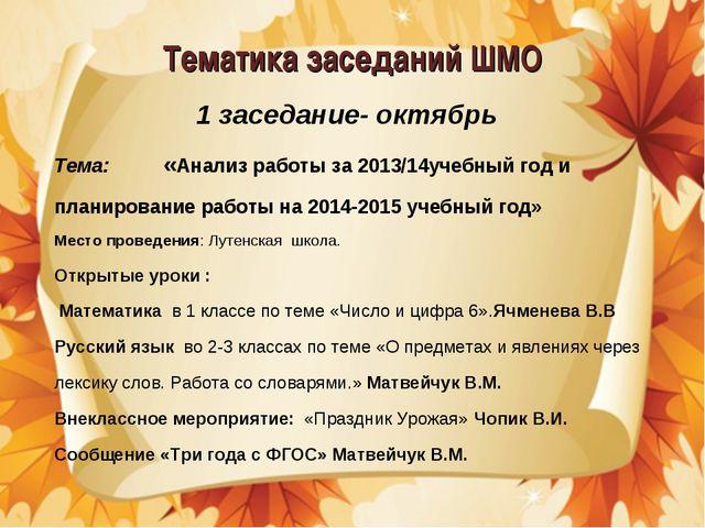 Тематика заседаний ШМО 1 заседание- октябрь Тема: «Анализ работы за 2013/14уч...