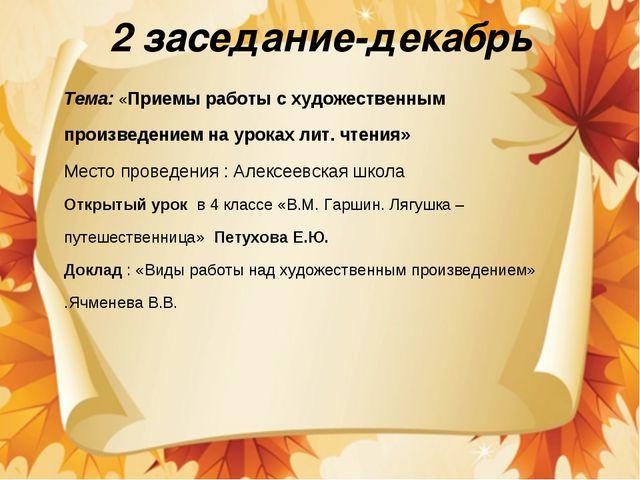 2 заседание-декабрь Тема: «Приемы работы с художественным произведением на ур...