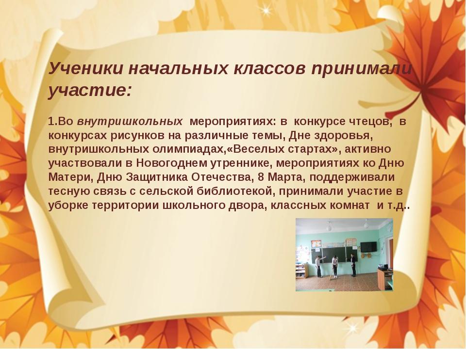 Ученики начальных классов принимали участие: Во внутришкольных мероприятиях:...
