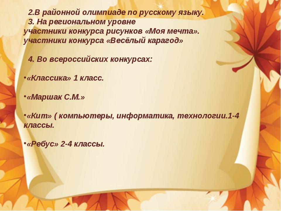 2.В районной олимпиаде по русскому языку. 3. На региональном уровне участник...