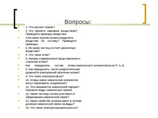 Вопросы: 1. Что изучает химия? 2. Что принято называть веществом? Приведите п