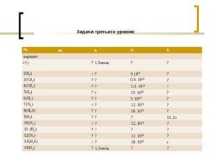 Задачи третьего уровня: №mnNV вариант 1(02) ?1,5моль?? 2(03)??