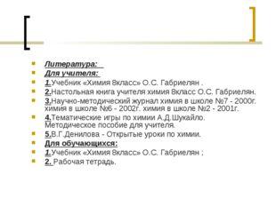 Литература: Для учителя: 1.Учебник «Химия 8класс» О.С. Габриелян . 2.Настольн