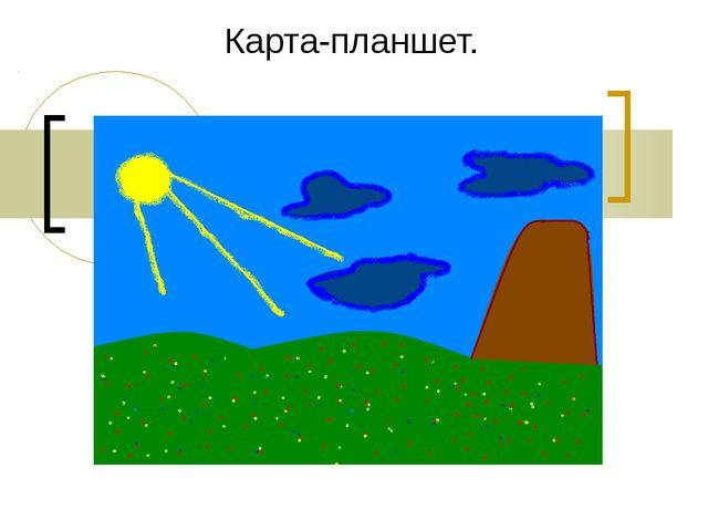 Карта-планшет.