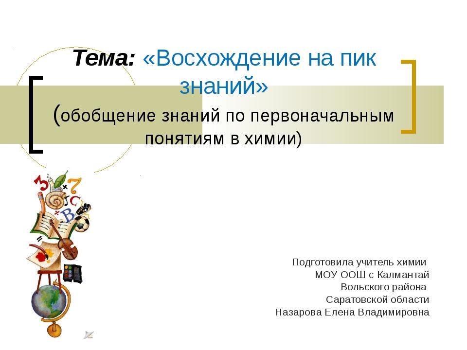 Тема: «Восхождение на пик знаний» (обобщение знаний по первоначальным понятия...