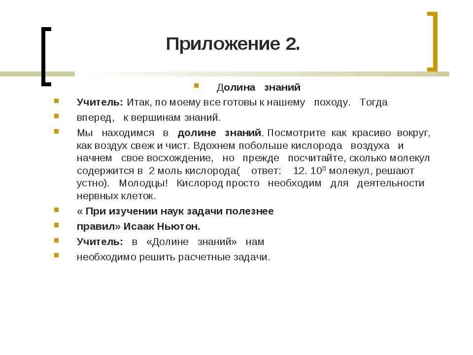 Приложение 2. Долина знаний Учитель: Итак, по моему все готовы к нашему поход...