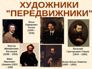 Виктор Михайлович Васнецов (1848 – 1926) Василий Григорьевич Перов (1834 – 1