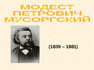 (1839 – 1881)