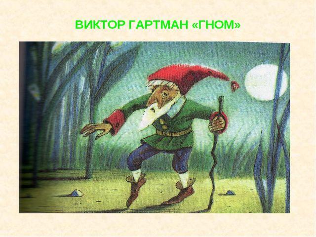ВИКТОР ГАРТМАН «ГНОМ»