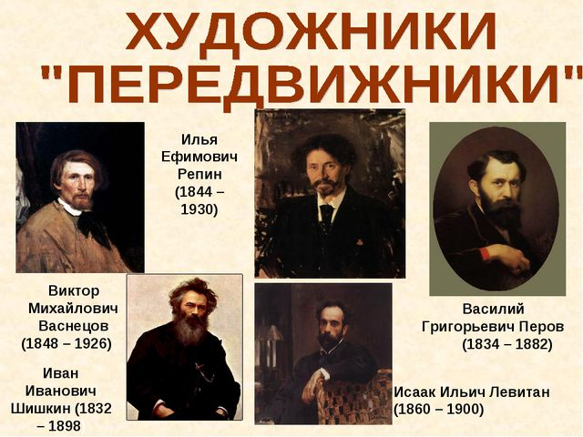 Виктор Михайлович Васнецов (1848 – 1926) Василий Григорьевич Перов (1834 – 1...