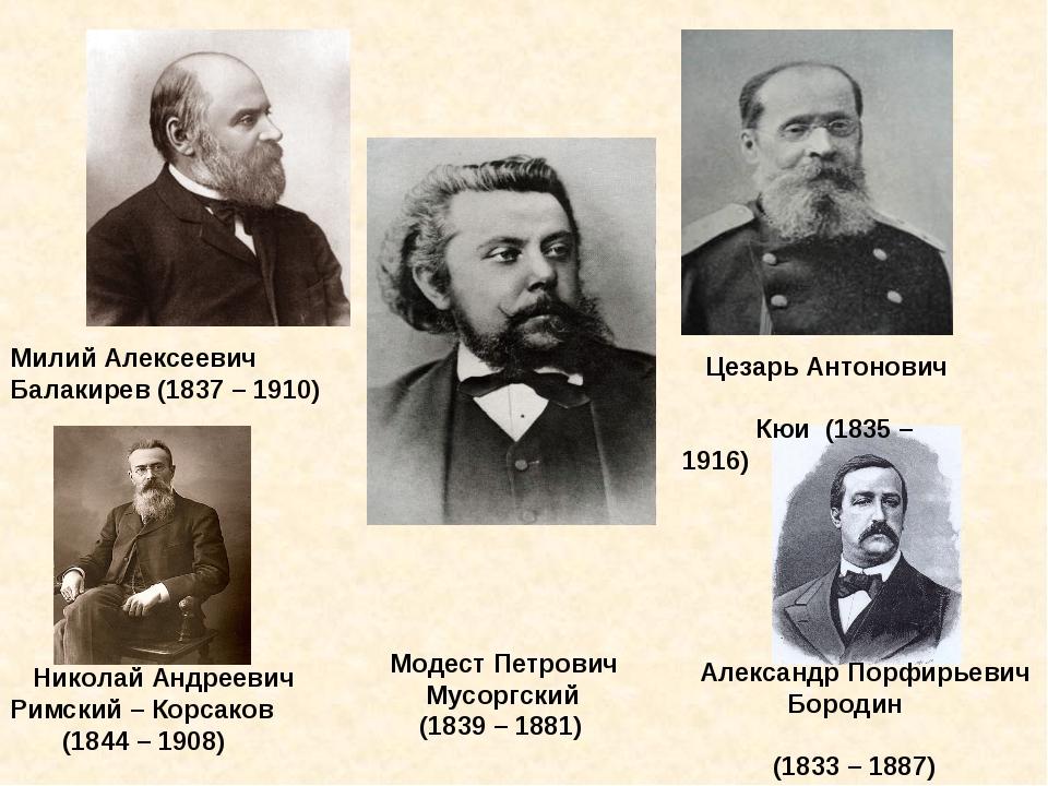 Милий Алексеевич Балакирев (1837 – 1910) Цезарь Антонович Кюи (1835 – 1916) М...
