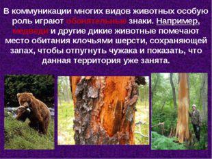 В коммуникации многих видов животных особую роль играют обонятельные знаки. Н