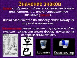 Знаки отображают объекты окружающего мира или понятия, т. е. имеют определенн