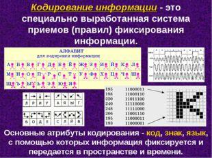 Кодирование информации - это специально выработанная система приемов (правил)
