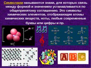 Символами называются знаки, для которых связь между формой и значением устана