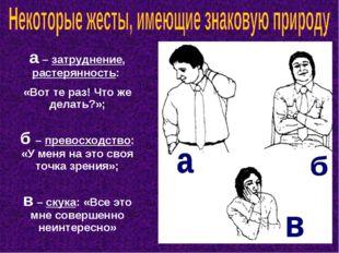 а – затруднение, растерянность: «Вот те раз! Что же делать?»; б – превосходст
