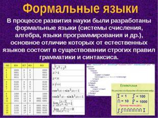 В процессе развития науки были разработаны формальные языки (системы счислени