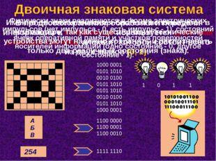 В процессах хранения, обработки и передачи информации в компьютере использует