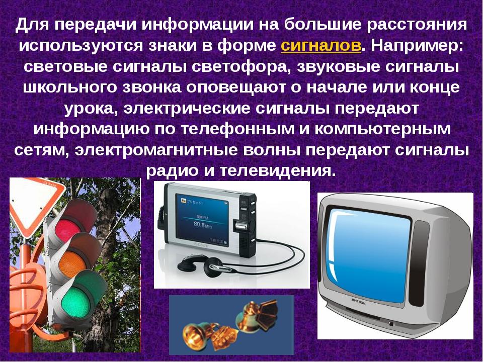 Для передачи информации на большие расстояния используются знаки в форме сигн...