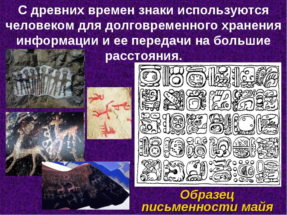 С древних времен знаки используются человеком для долговременного хранения ин...