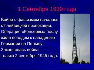 1 Сентября 1939 года Война с фашизмом началась с Глейвицкой провокации. Опера