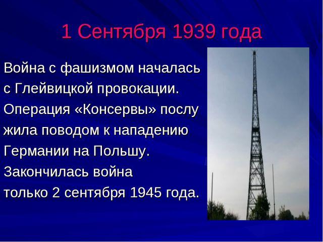 1 Сентября 1939 года Война с фашизмом началась с Глейвицкой провокации. Опера...