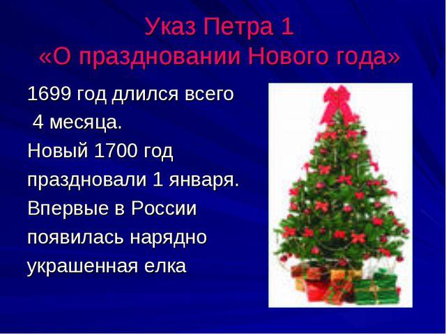 Указ Петра 1 «О праздновании Нового года» 1699 год длился всего 4 месяца. Нов...