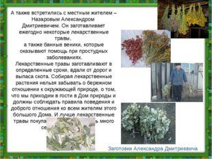 А также встретились с местным жителем – Назаровым Александром Дмитриевичем. О