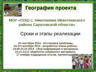 География проекта МОУ «СОШ с. Николаевка Ивантеевского района Саратовской обл