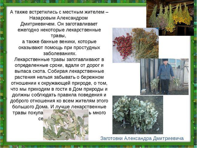А также встретились с местным жителем – Назаровым Александром Дмитриевичем. О...