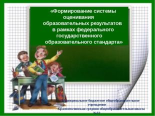 «Формирование системы оценивания образовательных результатов в рамках федерал