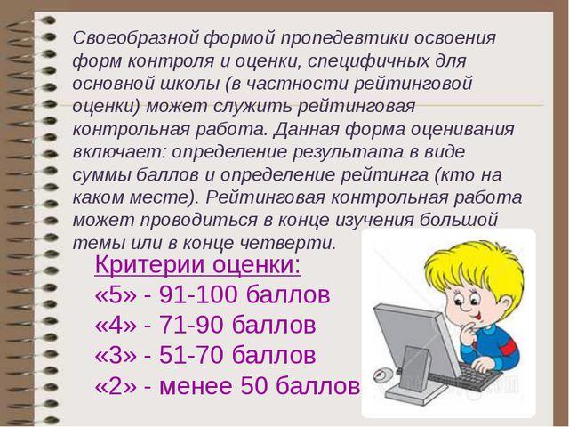 Возможности рейтинговой системы для: Ученика Учителя • самому распоряжаться...