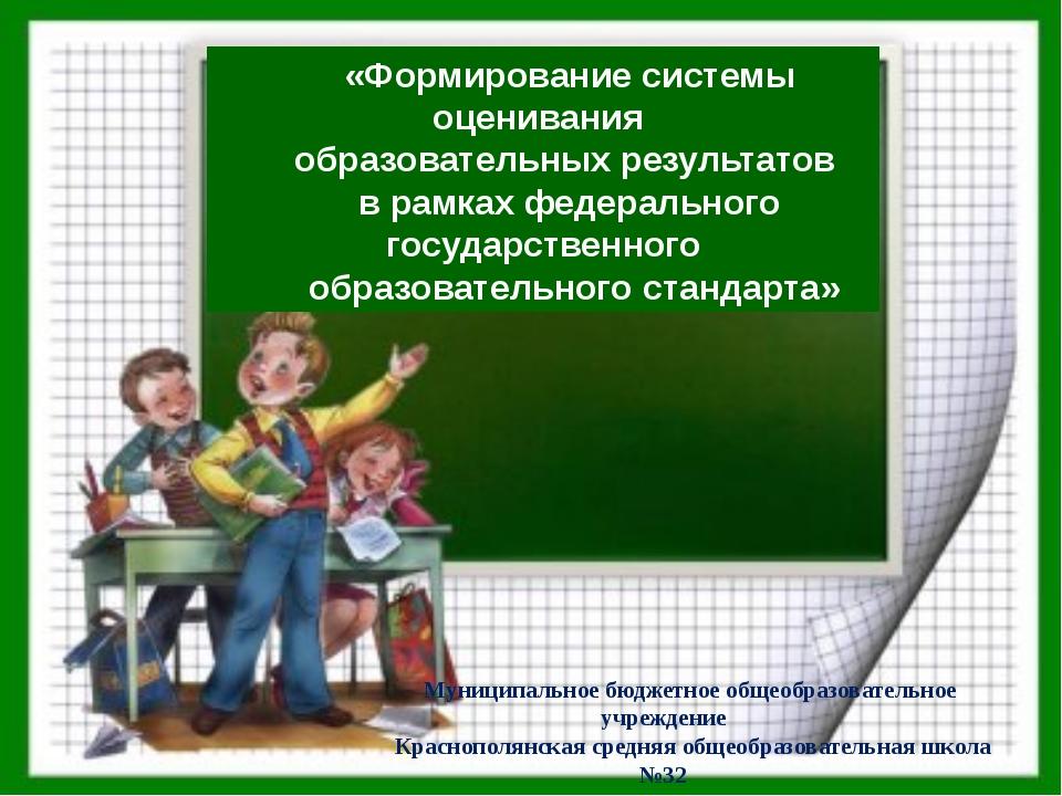 «Формирование системы оценивания образовательных результатов в рамках федерал...