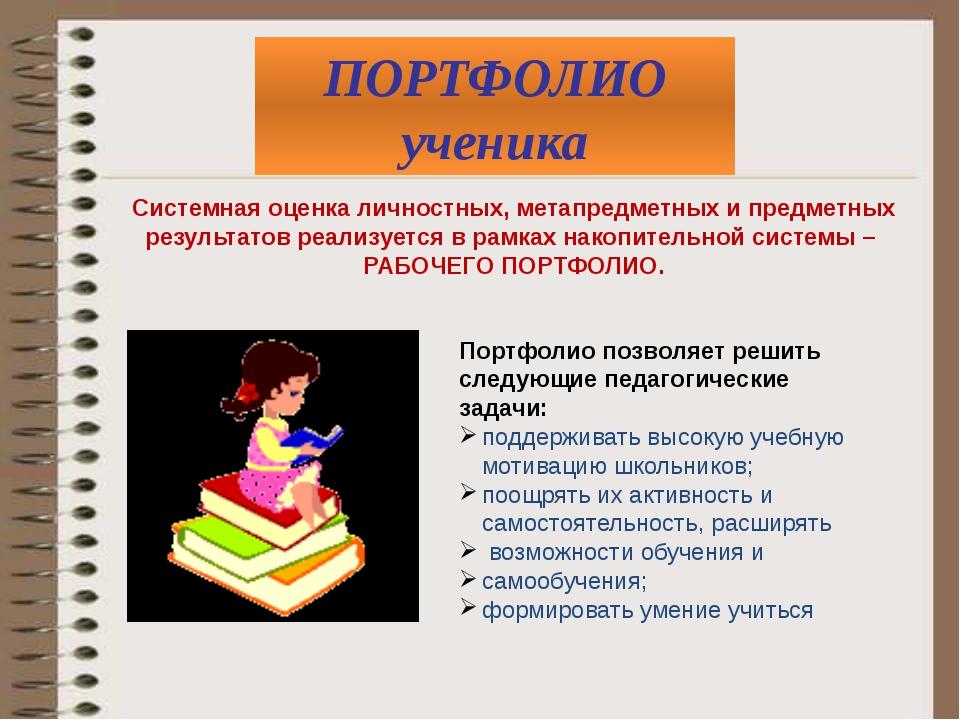 Рейтинг - перспективная форма оценивания в личностно-ориентированном обучении...