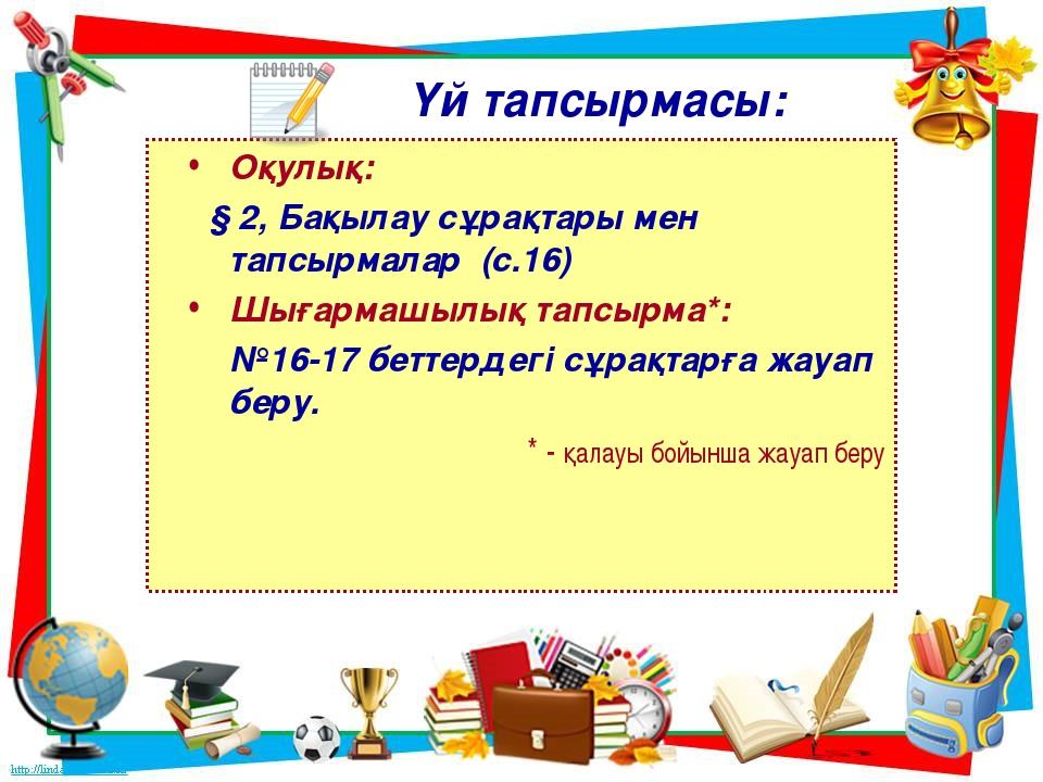 Үй тапсырмасы: Оқулық: § 2, Бақылау сұрақтары мен тапсырмалар (с.16) Шығармаш...