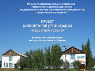 Министерство Профессионального Образования, Расстановки и Подготовки Кадров Р