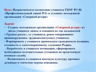 Цель: Патриотическое воспитание учащихся ГБОУ РС(Я) «Профессиональный лицей №