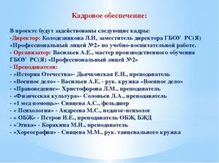 Кадровое обеспечение: В проекте будут задействованы следующие кадры: -Директо