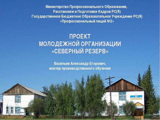 Министерство Профессионального Образования, Расстановки и Подготовки Кадров Р...