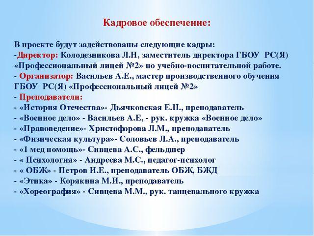 Кадровое обеспечение: В проекте будут задействованы следующие кадры: -Директо...