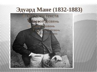 Эдуард Мане (1832-1883)